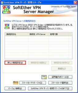 SE VPN Server Manager 01 254x300 Raspberry PiでSoftEther VPN