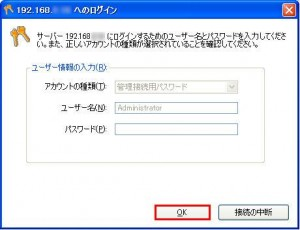 SE VPN Server Manager 03 300x230 Raspberry PiでSoftEther VPN