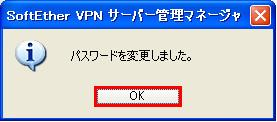 SE VPN Server Manager 05 Raspberry PiでSoftEther VPN