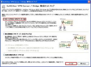 SE VPN Server Manager 07 300x220 Raspberry PiでSoftEther VPN