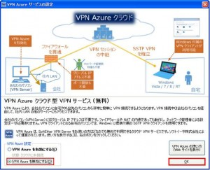 SE VPN Server Manager 15 300x243 Raspberry PiでSoftEther VPN