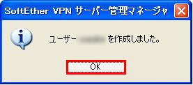 SE VPN Server Manager 18 Raspberry PiでSoftEther VPN