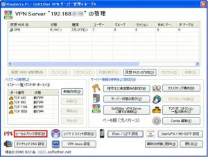 SE VPN Server Manager 22 300x226 Raspberry PiでSoftEther VPN