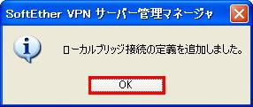 SE VPN Server Manager 25 Raspberry PiでSoftEther VPN
