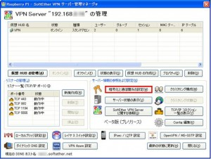 SE VPN Server Manager 27 300x226 Raspberry PiでSoftEther VPN