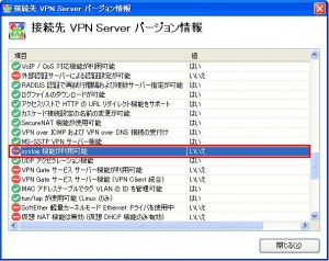 SE VPN Server Manager 31 300x238 Raspberry PiでSoftEther VPN