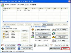 SE VPN Server Manager 33 300x226 Raspberry PiでSoftEther VPN