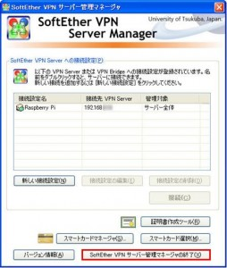 SE VPN Server Manager 36 254x300 Raspberry PiでSoftEther VPN