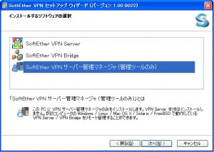 SoftEther VPN1.0 02 300x214 Raspberry PiでSoftEther VPN