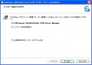 SoftEther VPN1.0 05 300x214 Raspberry PiでSoftEther VPN