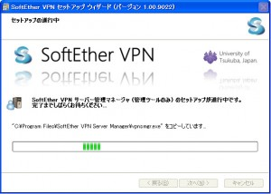 SoftEther VPN1.0 07 300x214 Raspberry PiでSoftEther VPN