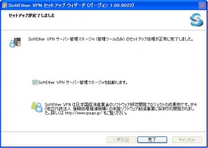 SoftEther VPN1.0 08 300x214 Raspberry PiでSoftEther VPN